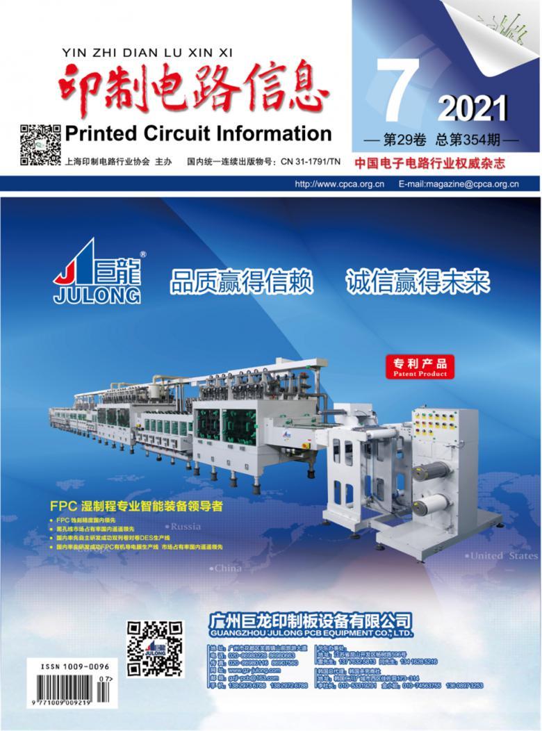 印制电路信息