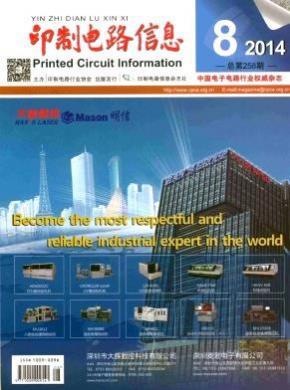 印制电路信息杂志