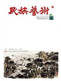 民族艺术期刊