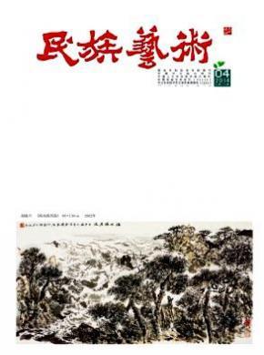 民族艺术杂志社
