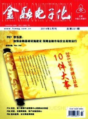 金融电子化杂志