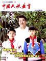 中国民族教育杂志社