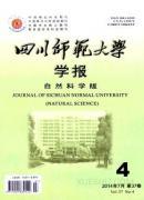 四川师范大学学报