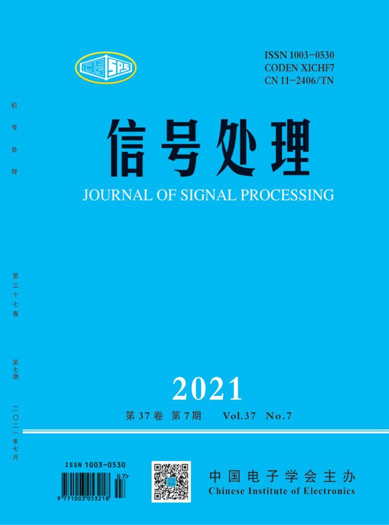 信号处理杂志社