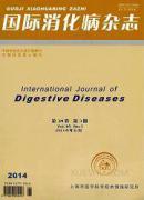 国际消化病