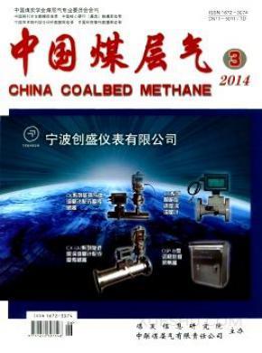 中国煤层气杂志