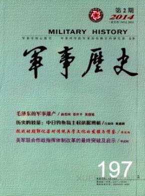 军事历史杂志