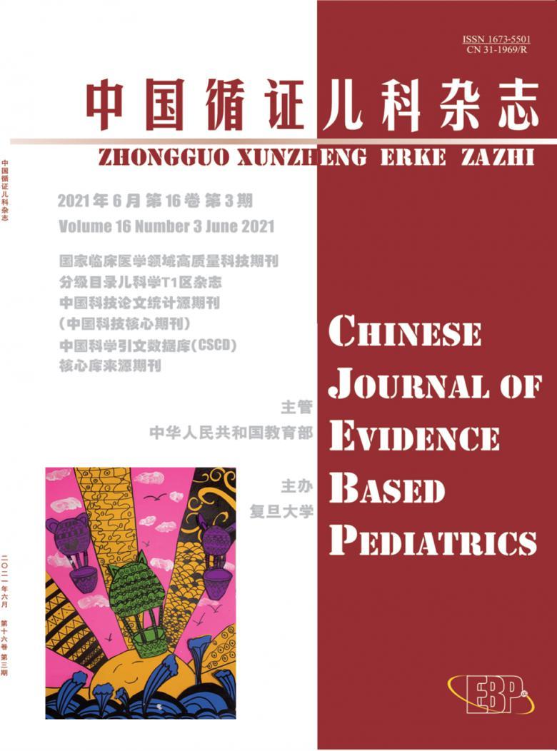 中国循证儿科