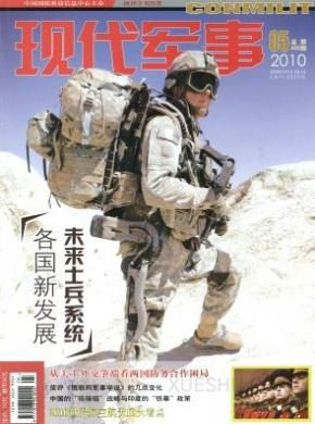 现代军事杂志