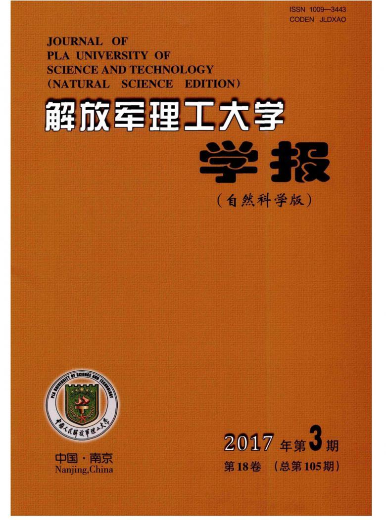 解放军理工大学学报