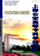 上海公安高等专科学校学报