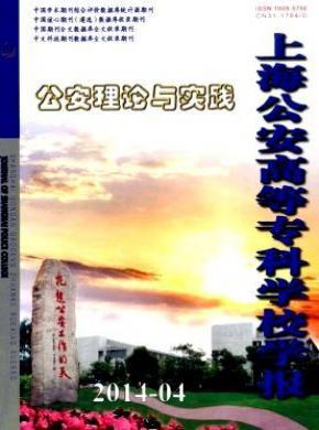 上海公安高等专科学校学报杂志