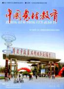 中国农村教育