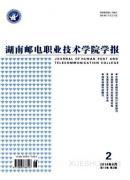 湖南邮电职业技术学院学报