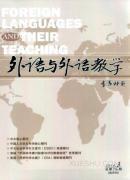 外语与外语教学