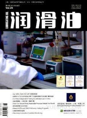 润滑油杂志