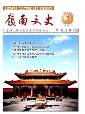 岭南文史杂志