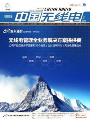 中国无线电杂志