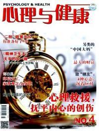 心理与健康期刊
