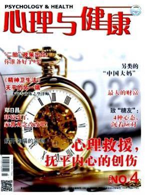 心理与健康杂志社