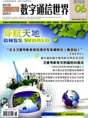 数字通信世界杂志