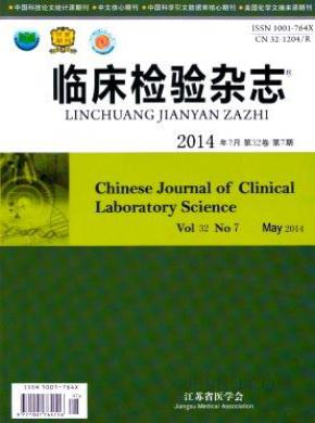 临床检验杂志
