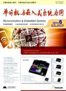 单片机与嵌入式系统应用