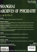 上海精神医学