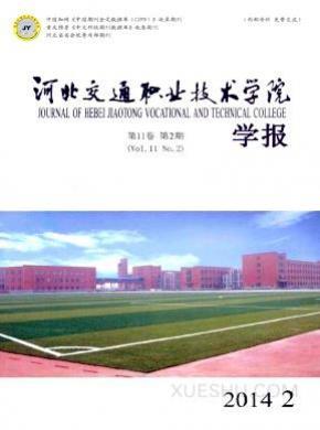河北交通职业技术学院学报杂志