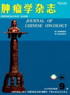 肿瘤学杂志