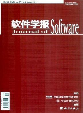 软件学报论文
