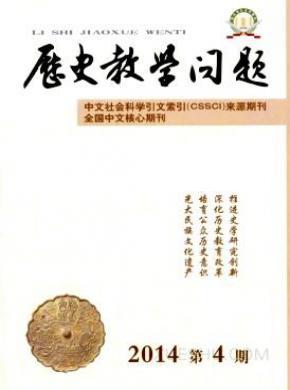 历史教学问题杂志