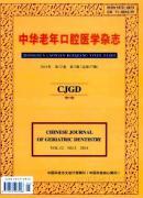 中华老年口腔医学