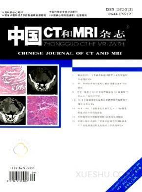 中国CT和MRI杂志社