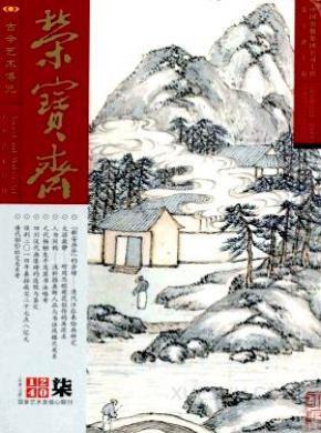 荣宝斋杂志