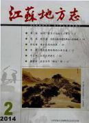 江苏地方志