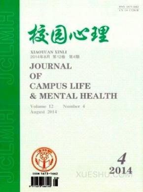 校园心理杂志