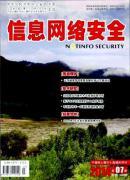 信息网络安全