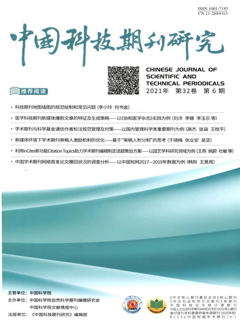 中国科技期刊研究论文