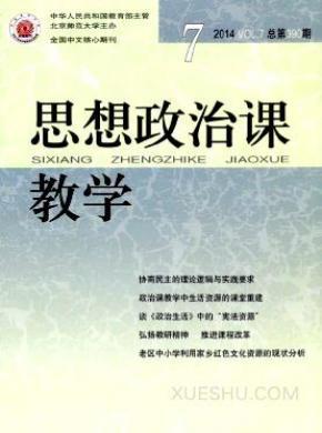 思想政治课教学杂志社