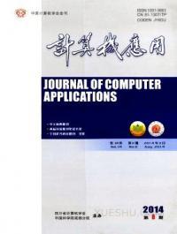 计算机应用期刊