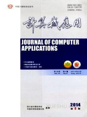 计算机应用杂志