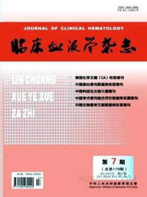 临床血液学杂志