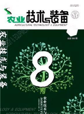 农业技术与装备杂志