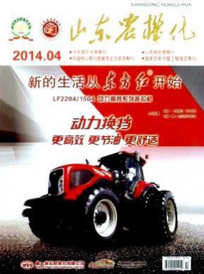 山东农机化杂志