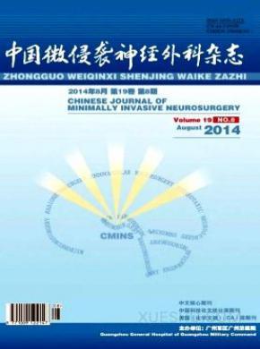 中国微侵袭神经外科杂志