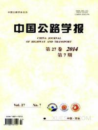 中国公路学报期刊