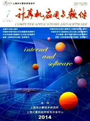 计算机应用与软件杂志