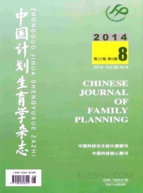 中国计划生育学杂志社