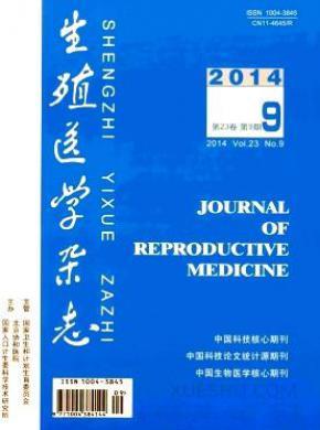 生殖医学杂志社